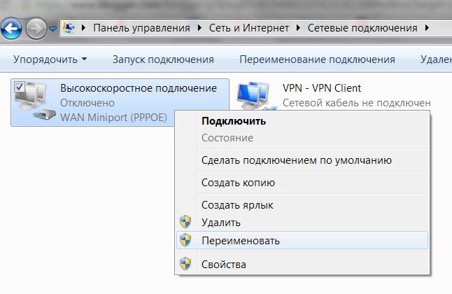 Как сделать автоподключение к интернету в windows 8.1