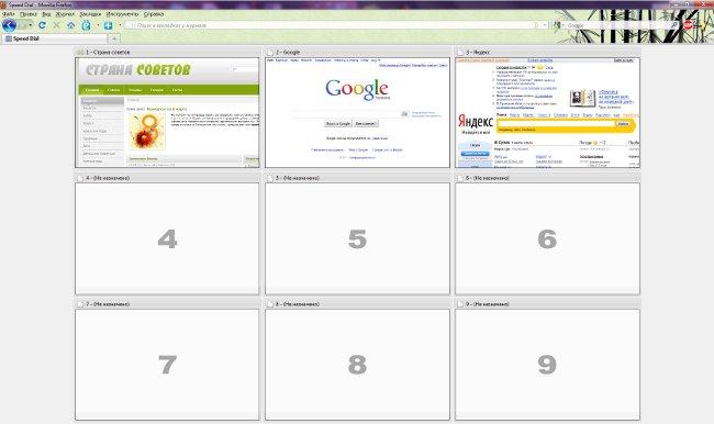 Как сделать на мазиле виртуальные закладки - NicosPizza.Ru